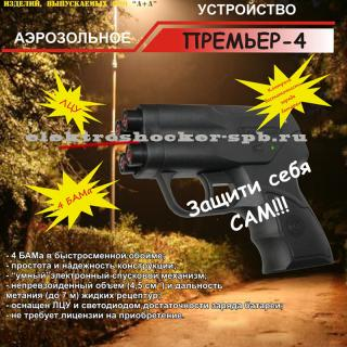 Аэрозольный газовый пистолет Премьер-4