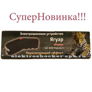 Электрошокер Ягуар Power (65 000К Вольт!!!)